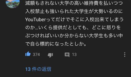 YouTuber 大学生 大学 鬼ごっこ 炎上に関連した画像-03