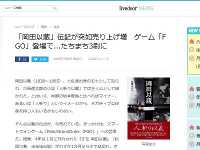 岡田以蔵 FGO 伝記 書籍 Fate サーヴァント 英雄に関連した画像-02