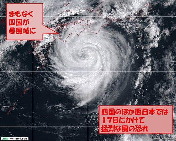 台風11号 関東 千葉県 バリアに関連した画像-01