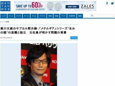 コナミ 小島秀夫 監督 退職 コジプロ 小島監督に関連した画像-02