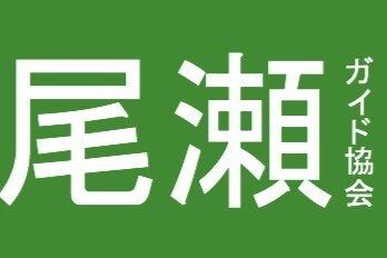 尾瀬ガイド協会不適切ツイート炎上に関連した画像-01
