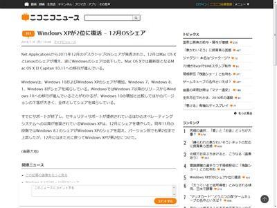 WindowsXP シェア 増加に関連した画像-02