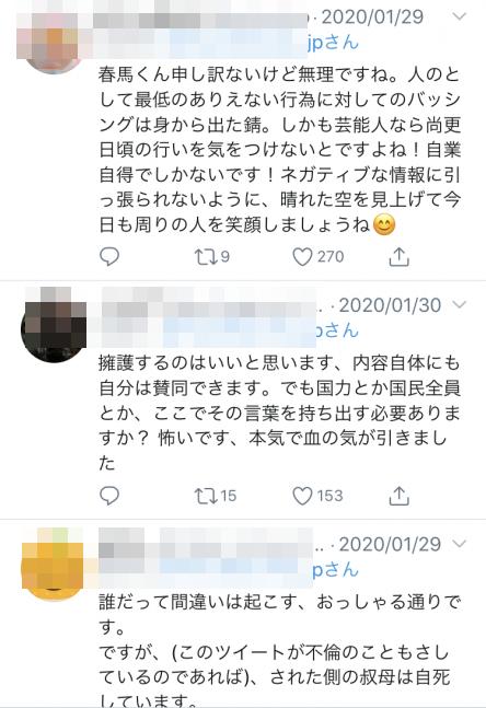 三浦春馬 死去 自殺 SNS 誹謗中傷 冒涜 憶測に関連した画像-03