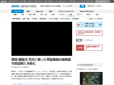 韓国 観艦式 豊臣秀吉に関連した画像-02