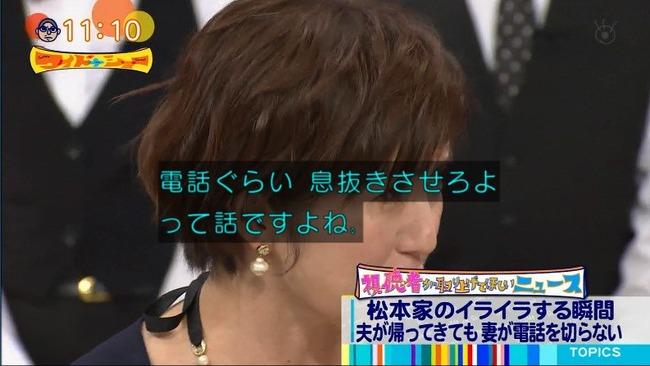 亭主関白 松本人志 嫁 帰宅 電話中 電話 批判殺到に関連した画像-05
