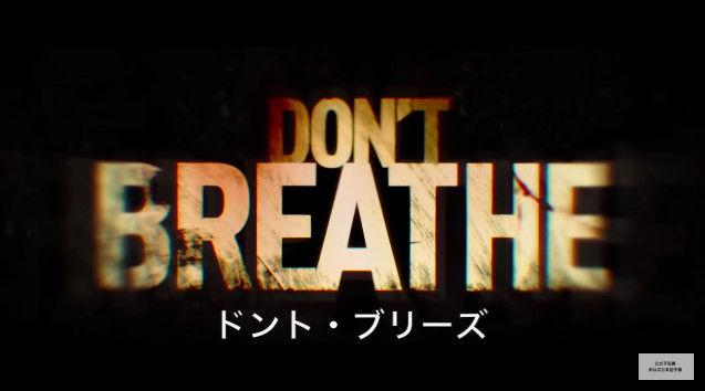 Don'tBreathe ドントブリーズ 映画 ホラーに関連した画像-31