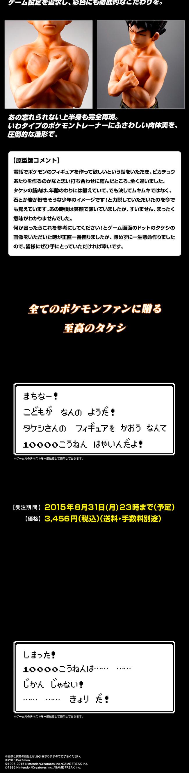 ポケモン タケシに関連した画像-05
