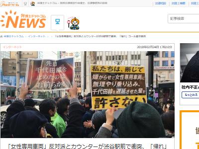 女性専用車両 反対派 カウンター 衝突 渋谷に関連した画像-02