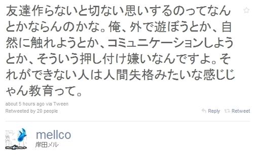 岸田メル_05