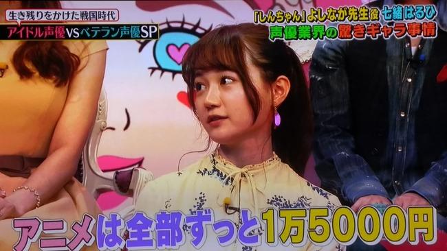 アイドル声優 尾崎由香 有田哲平の夢なら醒めないで 謝罪に関連した画像-06