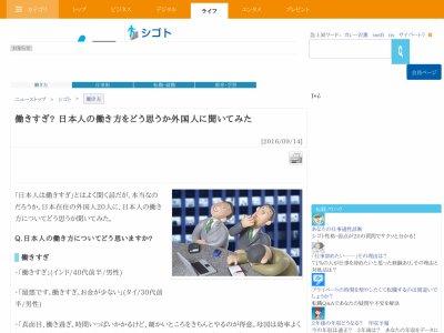 働き過ぎ 日本人 外国人に関連した画像-02