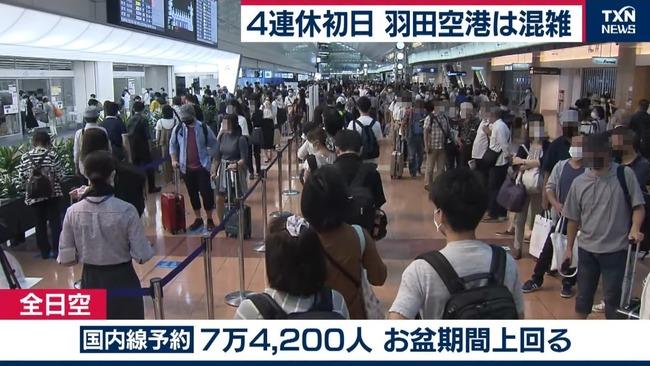 4連休 羽田空港 混雑に関連した画像-03