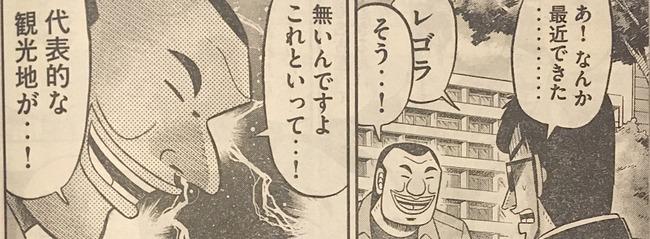 カイジ 名古屋 ハンチョウ 1日外出録ハンチョウに関連した画像-03