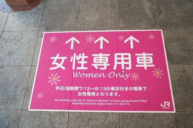 女性専用車両 男性差別 矛盾に関連した画像-01