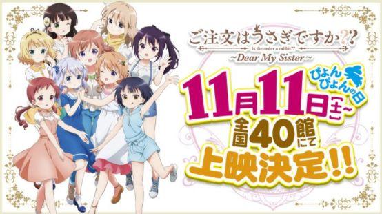 劇場版『ご注文はうさぎですか?? 〜Dear My Sister〜』、11月11日に公開決定!公式発表きたあああああ