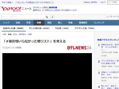 西日本豪雨 支援物資 いらなかった物リスト 辛いラーメン に関連した画像-02