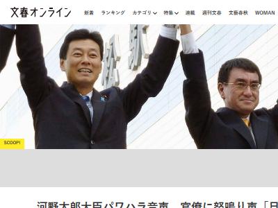 河野太郎 パワハラ 流出 音声 オンライン会議 週刊文春に関連した画像-02