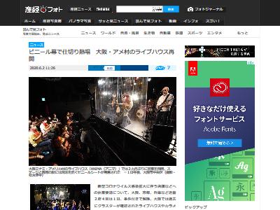 大阪 ライブハウス ANIMA 営業再開 シュールに関連した画像-02
