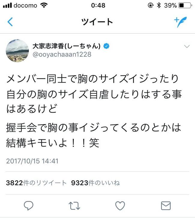 ドルオタ アイドル セクハラ ファン 地獄 リプライ 大家志津香に関連した画像-02