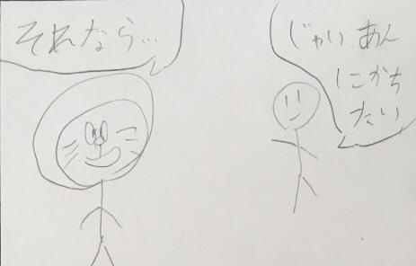 小5 男子 漫画 ドラえもん 泣けるに関連した画像-02