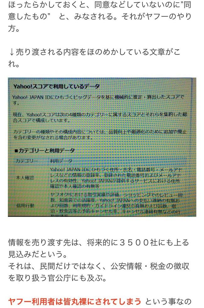 Yahoo softbank 信用スコア Yahooスコア 設定 解除に関連した画像-04
