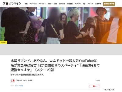 文春砲 YouTuber コロナ禍 緊急事態宣言下 パーティ 泥酔に関連した画像-02