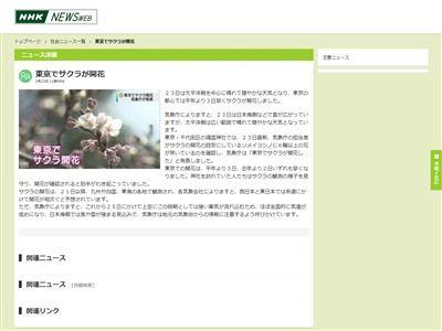 サクラ 開花に関連した画像-02
