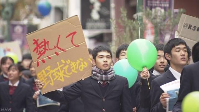 中高生400人が温暖化対策求めデモ行進、「暑くて野球できない!」→ツッコミ殺到