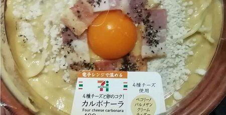 コンビニ弁当 卵 卵黄風ボール 偽物 カルボナーラに関連した画像-01