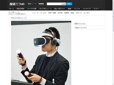 PSVR 発売日 VR HMDに関連した画像-02