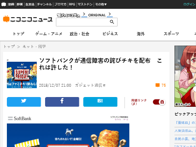 ソフトバンク 通信障害 詫びチキ ファミチキ 無料配布に関連した画像-02