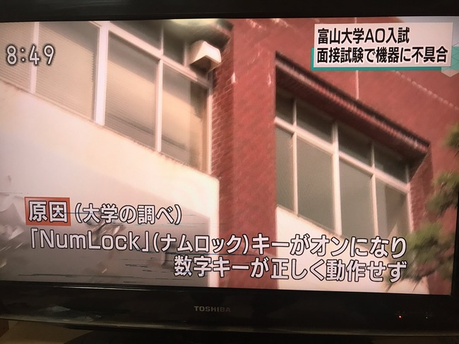 富山大学 AO入試 不具合 NumLockキーに関連した画像-03