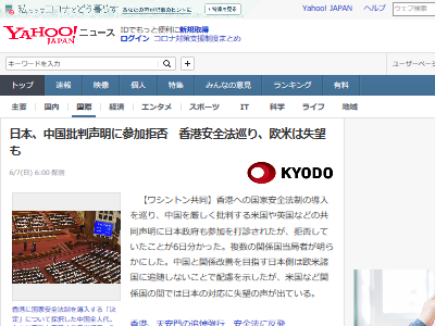 中国 香港 国家安全法 欧米 批判声明 日本 拒否に関連した画像-02