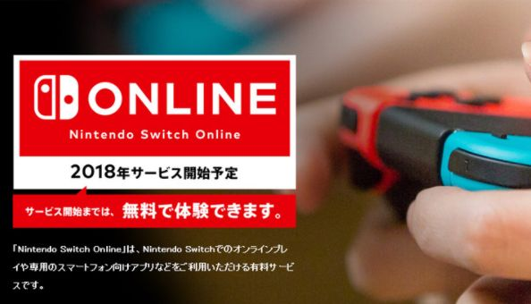 ニンテンドースイッチ 任天堂switch オンライン 有料化 ツイッターに関連した画像-01