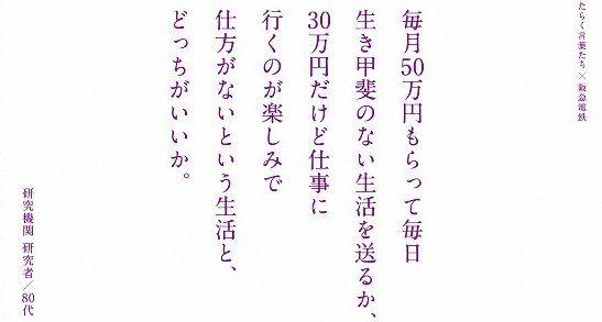 阪急電鉄 企画中止 中吊り はたらく言葉たちに関連した画像-01