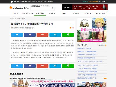 海賊版サイト 接続遮断 菅官房長官に関連した画像-02