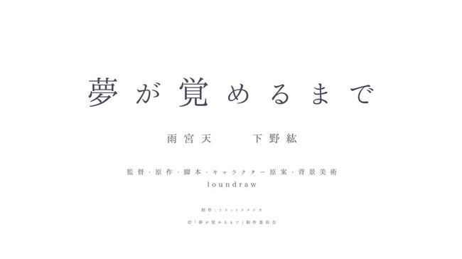 loundraw 学生 イラストレーター 卒業制作 公開 アニメ映像 新海誠 細田守 下野紘 雨宮天 天才に関連した画像-08