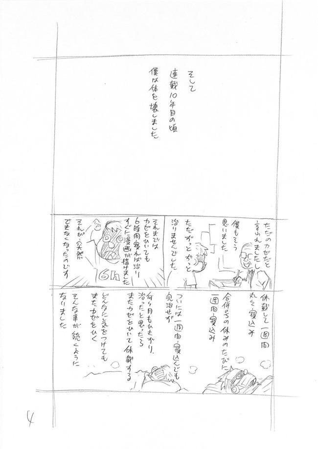 ブリーチ 久保帯人 手紙に関連した画像-05