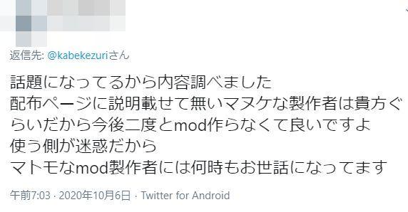 にじさんじ 宇宙人狼 炎上 MOD 日本語化 作者に関連した画像-09