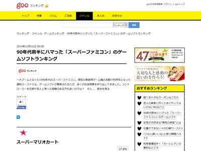 スーパーファミコン スーファミ マリオカート ドラゴンクエスト5に関連した画像-02