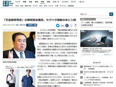 天皇謝罪発言 韓国議長 入院に関連した画像-02