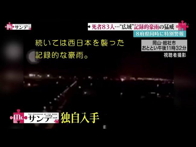 アルミ工場爆発 動画 フジテレビ ミスターサンデー 誤報 に関連した画像-02