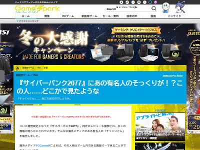 サイバーパンク2077 小島秀夫 小島監督 出演に関連した画像-02