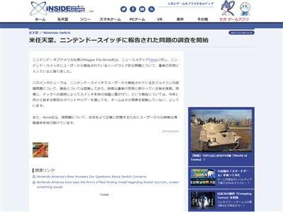 任天堂 ニンテンドースイッチ レジー社長 問題に関連した画像-02