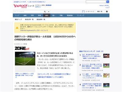 サッカー 新ルール サッカー評議会 試合時間 短縮 検討に関連した画像-02