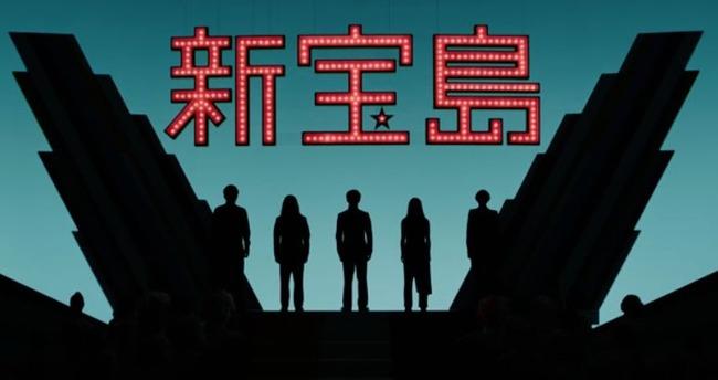 新宝島 サカナクション レゴ 小学6年生に関連した画像-01