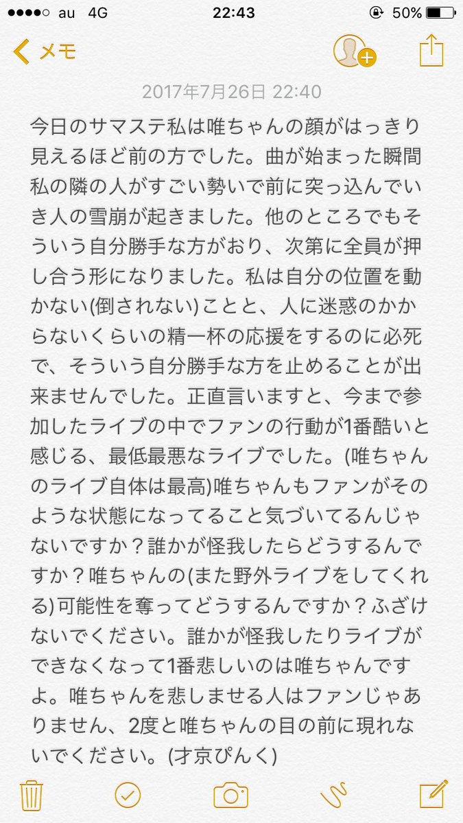小倉唯 ファン 客 自己中心的 流血沙汰 サマステに関連した画像-02