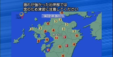 九州 熊本 地震 本震 余震 気象庁に関連した画像-01
