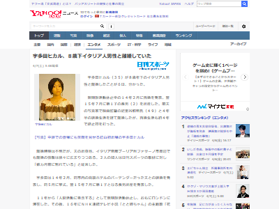 宇多田ヒカル離婚に関連した画像-02