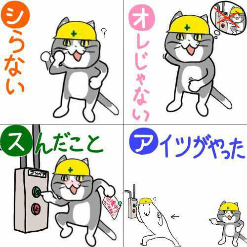 現場猫 中央労働災害防止協会 安全衛生かべしんぶん ゼロ災 労災に関連した画像-04
